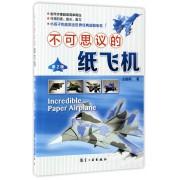 不可思议的纸飞机(第2版)