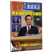 报刊荟萃非常关注(总第62\63期合订本)