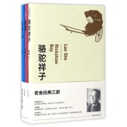 老舍经典三部(共3册)