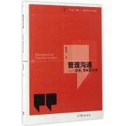 管理沟通--原理策略及应用(iCourse教材中国大学MOOC教材)