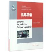 机电英语(职业教育行业英语立体化系列教材)