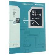 模拟电子技术(高等职业教育电类课程新形态一体化规划教材)