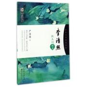 李清照漱玉词(楷书)/名品文学硬笔字帖