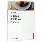 西餐制作教与学(第3版教育部中等职业教育改革创新示范教材)/创新教学书系
