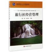 旅行社经营管理(高等职业教育旅游专业教学用书)