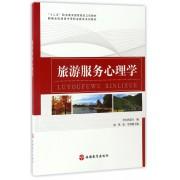 旅游服务心理学(新编全国旅游中等职业教育系列教材)