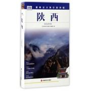 陕西/发现者旅行指南