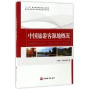 中国旅游客源地概况(新编全国旅游中等职业教育系列教材)
