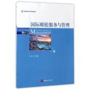 国际邮轮服务与管理(全国邮轮专业规划教材)