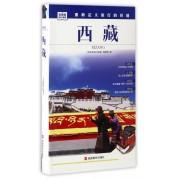 西藏/发现者旅行指南