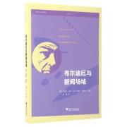布尔迪厄与新闻场域/跨文化传播译丛