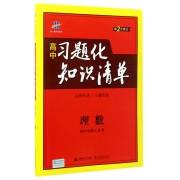 理数(第2次修订)/高中习题化知识清单