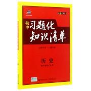 历史(第2次修订)/初中习题化知识清单