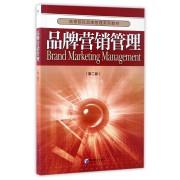 品牌营销管理(第2版高等院校品牌管理系列教材)