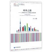 时尚之路--上海国际时尚之都建设的新探索/海派时尚与创意经济系列丛书