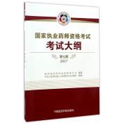 国家执业药师资格考试考试大纲(2017第7版)