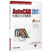 AutoCAD2017中文版机械设计实例教程(21世纪高等院校计算机辅助设计规划教材)