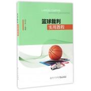 篮球裁判实用教程