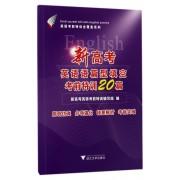 新高考英语语篇型填空考前特训20篇/英语考前特训全覆盖系列
