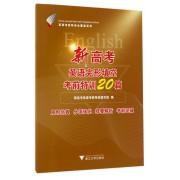 新高考英语完形填空考前特训20篇/英语考前特训全覆盖系列
