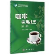 咖啡实用技艺(第2版中等职业教育规划教材)/旅游服务类专业系列