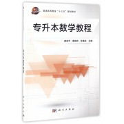 专升本数学教程(普通高等教育十三五规划教材)