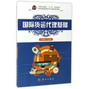 国际货运代理基础(中职中专国际商务专业创新型系列教材)