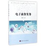 电子商务实务(职业教育项目式教学系列规划教材)