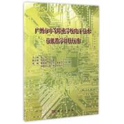 广州市中等职业学校电子技术技能教学评价标准