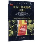 并行计算机组成与设计/计算机科学丛书