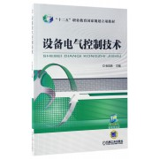 设备电气控制技术(十二五职业教育国家规划立项教材)