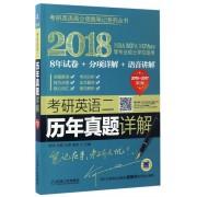 考研英语二历年真题详解(附试卷2018MBA MPA MPAcc等专业硕士学位适用2010-2017第3版)/考研英语高分领跑笔记系列丛书