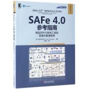 SAFe4.0参考指南(精益软件与系统工程的规模化敏捷框架)/敏捷开发技术丛书