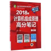2018版计算机组成原理高分笔记(第6版)/天勤计算机考研高分笔记系列