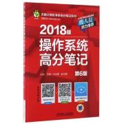 2018版操作系统高分笔记(第6版)/天勤计算机考研高分笔记系列