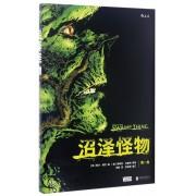 沼泽怪物(第1卷)(精)