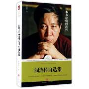 阎连科自选集/当代华语文学名家自选集系列/路标石丛书