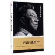 王蒙自选集(散文随笔卷)/当代华语文学名家自选集系列/路标石丛书