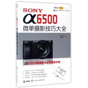 SONY α6500微单摄影技巧大全