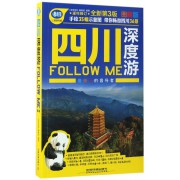 四川深度游FOLLOW ME(全新第3版图解版)/亲历者旅游书架