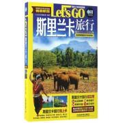 斯里兰卡旅行Let's GO(畅销新版)/亲历者旅游书架