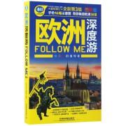 欧洲深度游FOLLOW ME(全新第3版图解版)/亲历者旅游书架