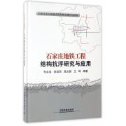 石家庄地铁工程结构抗浮研究与应用(精)