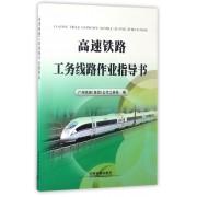 高速铁路工务线路作业指导书