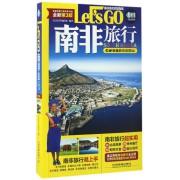 南非旅行Let's GO(全新第3版)/亲历者旅游书架