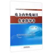 电力内外线项目作业指导书(高等职业教育电气化铁道供电技术专业规划教材)