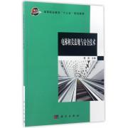 电梯相关法规与安全技术(高等职业教育十三五规划教材)