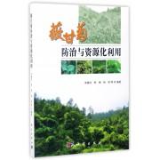 薇甘菊防治与资源化利用