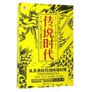 传说时代(从三万英尺俯瞰中国历史)/读书人读史书系