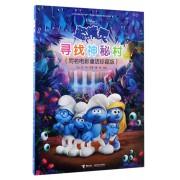 寻找神秘村(同名电影童话珍藏版)/蓝精灵